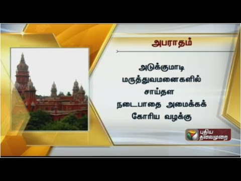 Madras HC fines health secretary, 4 others for not filing reply