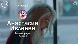 СТÔРИЗ – первый Бьюти-сериал от Glamour x Lancôme. Шестая серия.