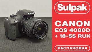 Цифрова дзеркальна фотокамера Canon EOS 4000D BK BODY 18-55 RUK розпакування (www.sulpak.kz)