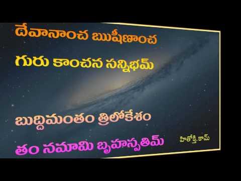Guru Graha Stotram (Chant 16 times a day for 37 days) - Lyrics in Telugu
