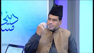 Deeni O Fiqahi Masail - 15th June 2016