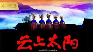 【1080P Chi-Eng SUB】《云上太阳》/Close to the Sun  /Si près du Soleil 东西方文化的诗性对话(菩翎男 / 龚璇 / 樊晓洋 / 穆修玮)