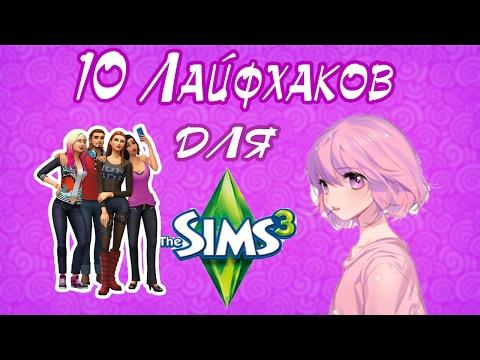 10 СЕКРЕТОВ СИМС 3