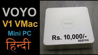 VOYO V1 VMac Mini PC Review - छोटा PC Rs. 10,000 approx!