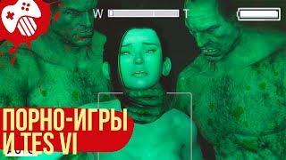 Запрет порно-игр в России, слухи о TES VI и анонс PlayStation