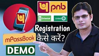 PNB mPassbook Registration | PNB mPassbook Register Kaise Kare screenshot 5