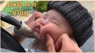 [육아브이로그] 4개월아기 일상ㅣ어린이날 선물ㅣ젖소울음…