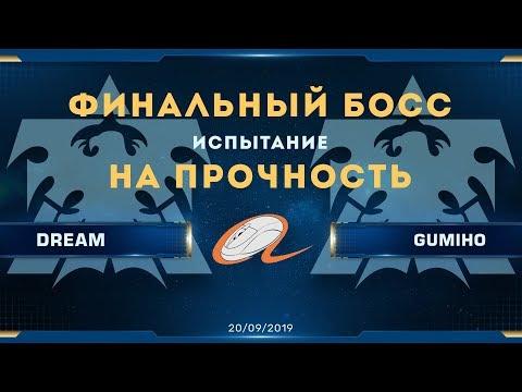 [SC2] Dream (T) Vs. GuMiho (T) | Alibaba Invitational | Final