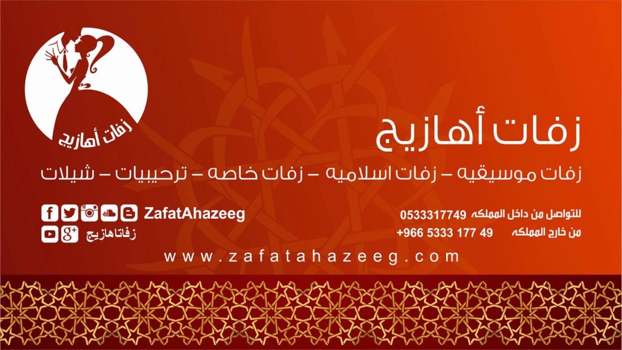 زفات راشد الماجد 2017 مرايا الحسن --  زفة مسار عروس