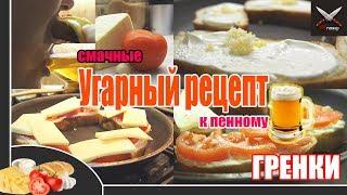 Угарный РЕЦЕПТ!)) Смачные ГРЕНКИ к ПЕННОМУ!! Мини фильм о быстрой чесночной закуске!