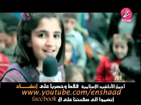 Nasyid  Arab ( Kanak-kanak )