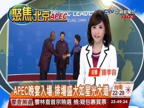 【中視新聞】APEC晚宴入場 排場盛大如星光大道 20141110