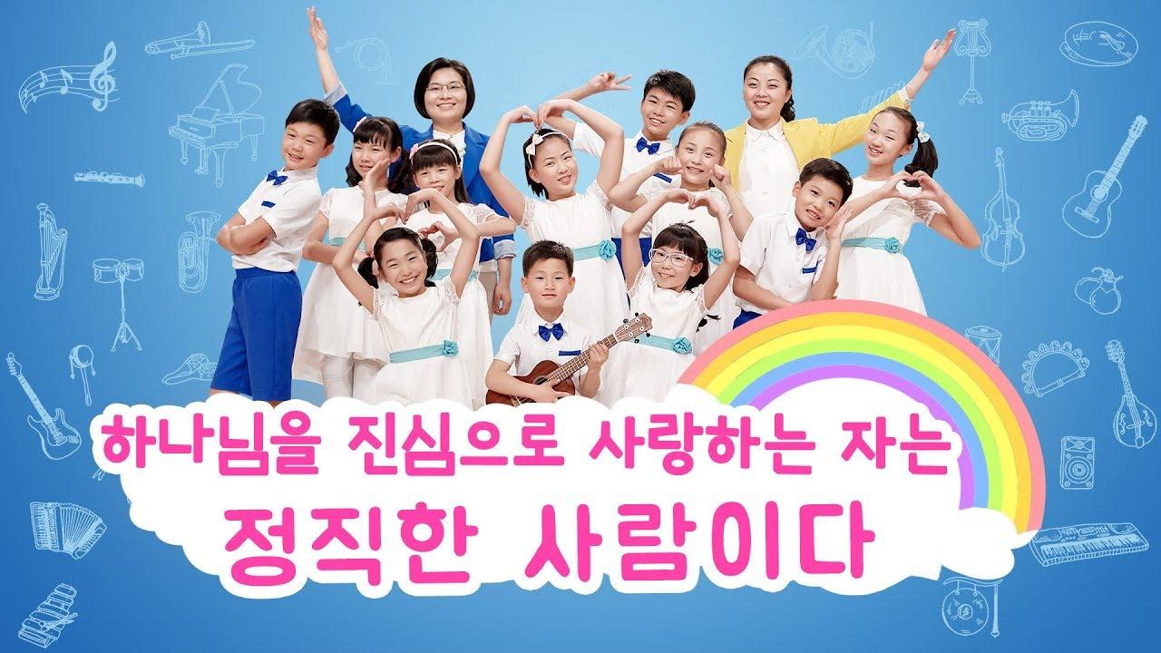 어린이 찬양 댄스 <하나님을 진심으로 사랑하는 자는 정직한 사람이다> 천국 백성들의 모습