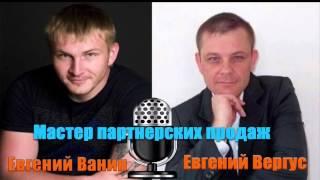 Интервью с Евгением Вергусом Партнерские Программы