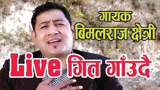 Video पानी मिठो मुलको हजुर, बिहे गर्नु कुलको । बिमलराज क्षेत्री ll Bimal Raj Chhetri download MP3, 3GP, MP4, WEBM, AVI, FLV April 2018