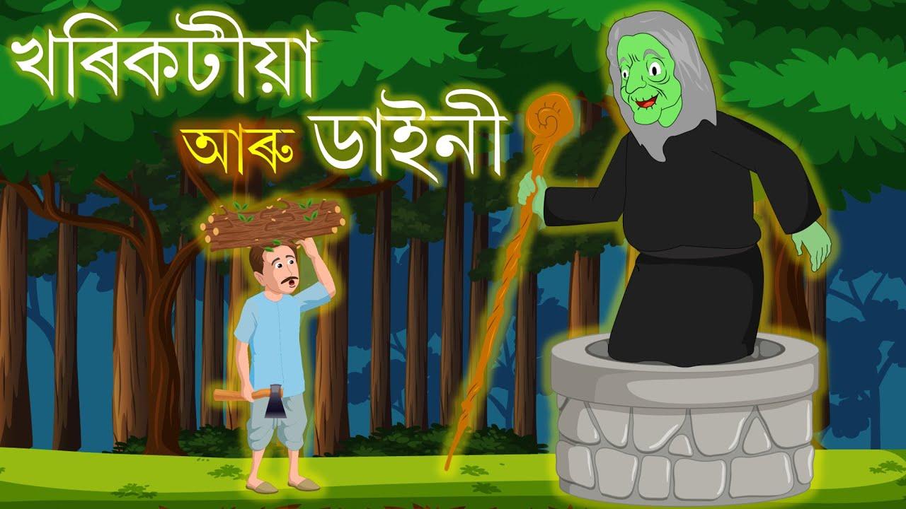 খৰিকটীয়া আৰু ডাইনী || Assamese Story || Assamese Video || Assamese Fairy Tales || #105