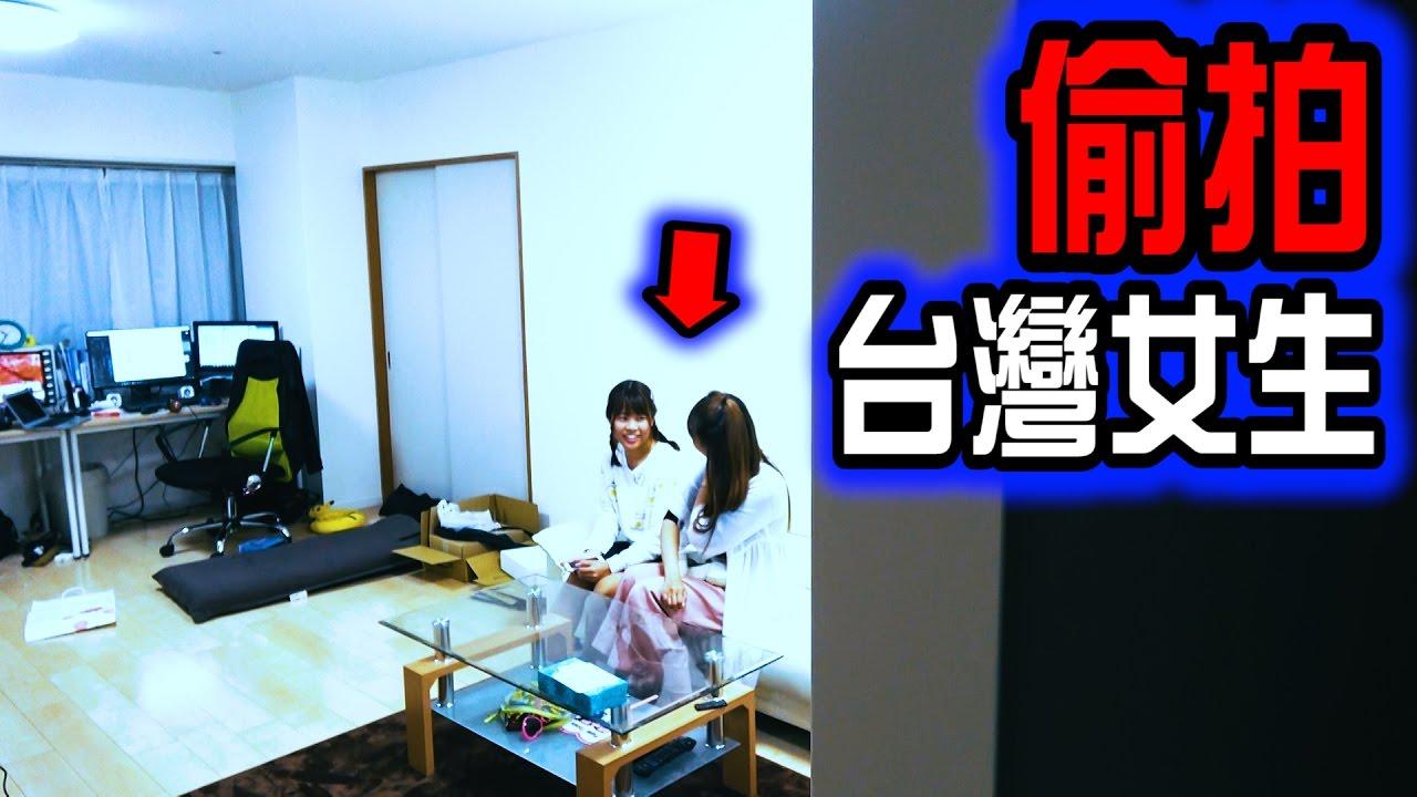 偷拍了台灣人的姐妹悄悄話後,竟然揭露出日本人意想不到的真心話...