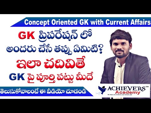 General Knowledge GK Current Affairs Online Classes in Telugu | Achievers Academy