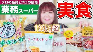 【業務スーパー】食べて飲んで!123kg超が気になる商品を紹介【購入品紹介】