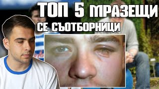 ТОП 5 МРАЗЕЩИ СЕ СЪОТБОРНИЦИ / TOP 5 TEAMMATES WHO HATE EACH OTHER