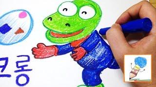뽀롱뽀롱 뽀로로 - 크롱 그리기 Pororo Crong Drawing 라임튜브 LimeTube