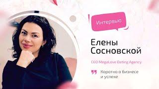 Елена Сосновская, руководитель действительно брачного агентства Megalove(, 2017-12-12T14:30:12.000Z)
