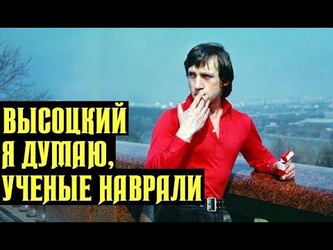 Высоцкий Я думаю, ученые наврали, 1979 г