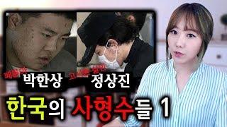 [금사파] 한국의 살아있는 사형수들 1편 | 금요사건파일 | 디바제시카