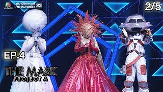 THE MASK PROJECT A | Sky War | EP.4 | 2/5 | 19 ก.ค. 61 Full HD