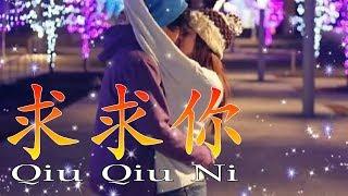 Sumpah Lagunya Bikin Nangis,Sedih Bangat Qiu Qiu Ni ~ 求求你 (Mandarin Love Song)