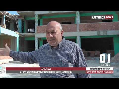 3-4-2019 Ο Γιάννης Διαμαντής για το υπό κατασκευή έργο του Καρπάθειου ΔΣ