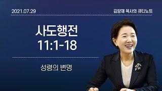[큐티노트] 2021-07-29(목) 사도행전 11:1…
