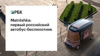 Matrёshka: первый российский  автобус-беспилотник