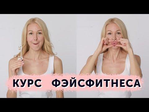 Фейсфитнес – идеальное лицо за 10 минут в день | Онлайн курс от Елены Каркукли