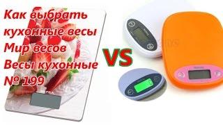 видео Кухонные весы электронные: какие лучше, что выбрать?