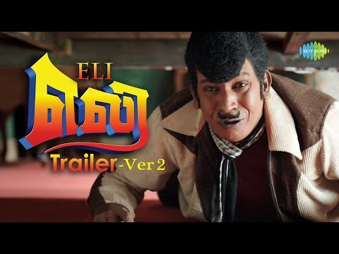 Eli | New Tamil Movie Official Trailer | Vadivelu | Ver - 2