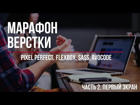 Марафон верстки 1.0. Часть 2. Верстка 1 экрана (pixel Perfect, Sass, Flexbox)