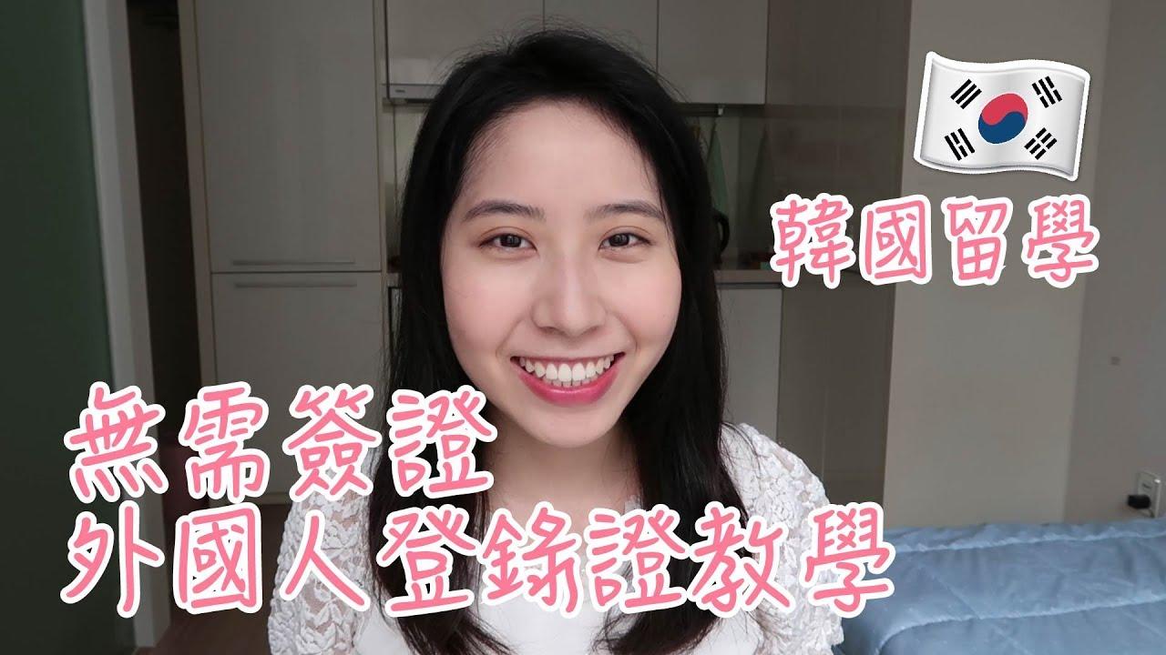 [韓國留學] 沒有簽證也可以申請外國人登錄證?無需簽證申請教學 慌張猩 Panicyn - YouTube