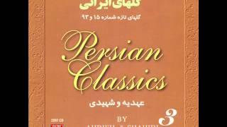 Abdolvahab Shahidi & Ahdieh - Golhaye Tazeh No. 15 (Bahaneh) | شهیدی و عهدیه