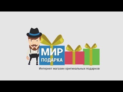 Видео Купить подарок коллеге на день рождения