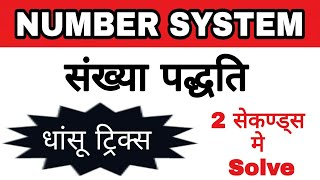 Number System For SSC CGL, CPO & CHSL Exams by gurukul hub | PART : 1 | Short Trick Method |