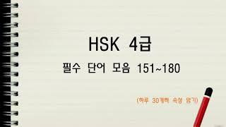 중국어 독학 HSK 4급 필수단어 모음 151~180