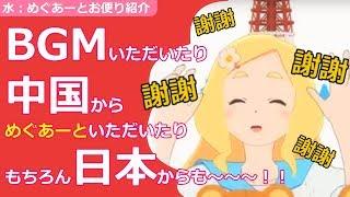 はぴふり!東雲めぐちゃんのお部屋♪【9/12朝配信】