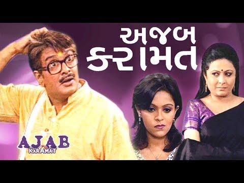 Ajab Karamat  Suspense Gujarati Comedy Natak Full 2016  Siddharth Randeria