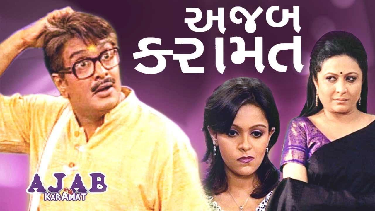 Ajab Karamat - Suspense Gujarati Comedy Natak Full 2018 - Siddharth Randeria, Ami Trivedi,  Rupa