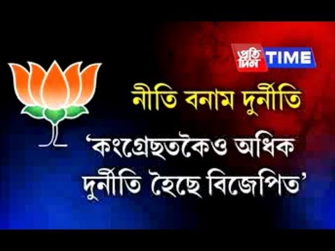 EXCLUSIVE: Party worker exposes corruption within the state BJP government