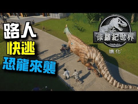 路人快逃,恐龍來襲 #2 |【侏羅紀世界:進化 Jurassic World Evolution】