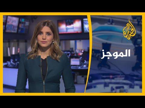 موجز الأخبار - العاشرة مساء (05/08/2020)  - نشر قبل 2 ساعة