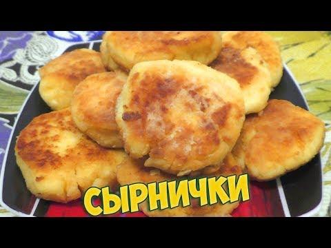 Как вкусно приготовить Потрясающие СЫРНИКИ  Самый вкусный рецепт сырников из творога
