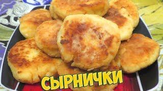 Как вкусно приготовить Потрясающие СЫРНИКИ / Самый вкусный рецепт сырников из творога